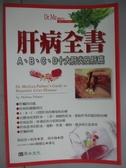 【書寶二手書T4/醫療_GJX】肝病全書 : A、B、C、D十大肝炎及肝癌_瑪莉莎.帕馬著; 胡亦瑜譯