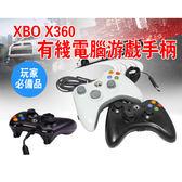 當天出貨 XBOX 360 有線 USB 手把 遊戲 手柄 控制器 搖桿 副廠 PC電腦皆可用