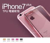 快速出貨 iPhone 6 Plus / 6S Plus 玫瑰金電鍍軟殼 手機殼 保護殼 TPU 透明殼