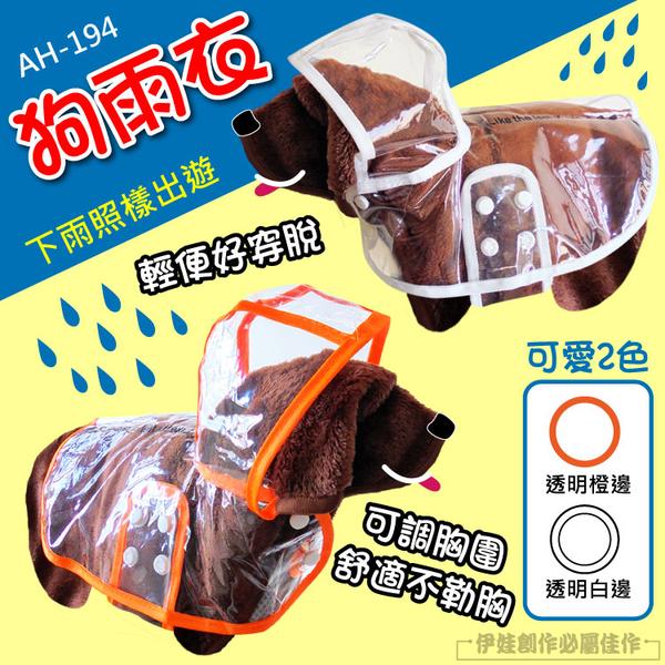 【3c博士】AH-194 透氣款狗狗雨衣 厚款耐用 寵物雨衣 狗雨衣 貓雨衣 貓狗衣服 小型犬中型犬大型犬