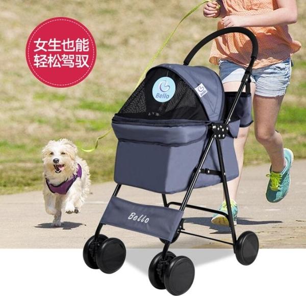 寵物推車 BELLO輕便折疊寵物手推車狗狗貓咪泰迪小型精巧四輪機車【快速出貨】
