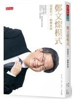 二手書博民逛書店 《鄭文燦模式》 R2Y ISBN:9789864795314│鄭文燦