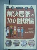 【書寶二手書T4/設計_QJU】解決居家的100個煩惱_原點編輯部