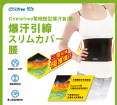 Comefree緊緻塑型爆汗套(腰)(三層結構/蓄熱腰帶/促進流汗/瘦腰/束套/束腹/燃燒卡路里)
