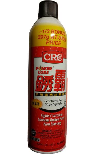 鏽霸 銹霸 美國原裝進口 CRC 防鏽油 397g 大罐 新包裝 長效型