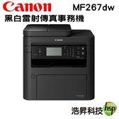 【搭CRG-051相容十支 ↘19990元】Canon imageCLASS MF267dw 黑白雷射傳真事務機