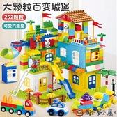 大顆粒積木城堡兒童玩具拼裝益智力動腦男女孩子公主樂高禮物【淘夢屋】
