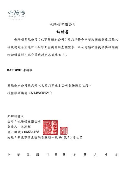 KATTOVIT康特維〔處方營養肉汁,2種口味,135ml〕(一箱24入)