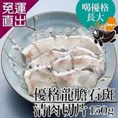 台江漁人港 優格龍膽石斑-清肉切片(150g/包,共二包) EE0280015【免運直出】