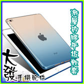 iPad mini 4 3 2 1 漸層矽膠平板軟殼防摔粉透軟平板套四邊包覆後殼Mini4 Mini3 矽膠平板套