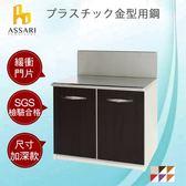 ASSARI-水洗塑鋼緩衝雙門爐台(寬72深56高68cm)木紋