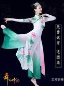 新款古典舞演出服女扇子舞表演服裝荷花民族舞蹈服飾飄逸中國風仙【新年交換禮物降價】