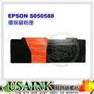 SAINK~EPSON S050588  黑色高容量相容碳粉匣 1組3支 適用於Aculaser M2410/MX21NF