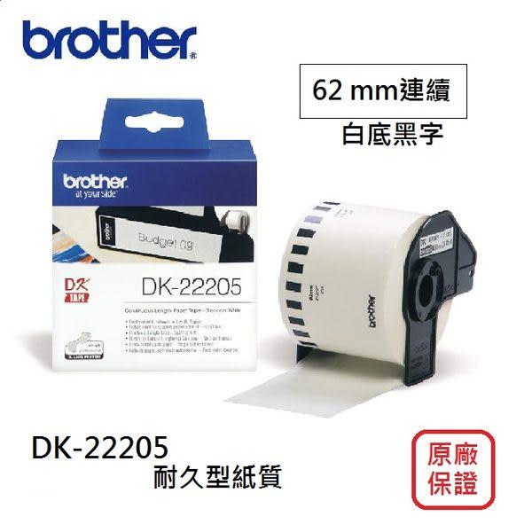 brother DK-22205 /DK 22205 原廠標籤貼標色帶 62mm連續 白底黑字