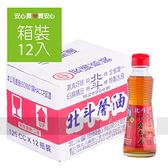 【北斗】中紅頭馨油125ml,12罐/箱