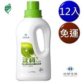 台塑生醫 洗寶環保洗衣精 (1000g) (12入) 免運費