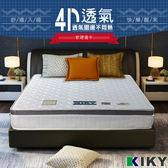 獨立筒床墊/雙人加大6尺-【三代英式】機能型透氣三線~台灣自有品牌-KIKY~3Victorian
