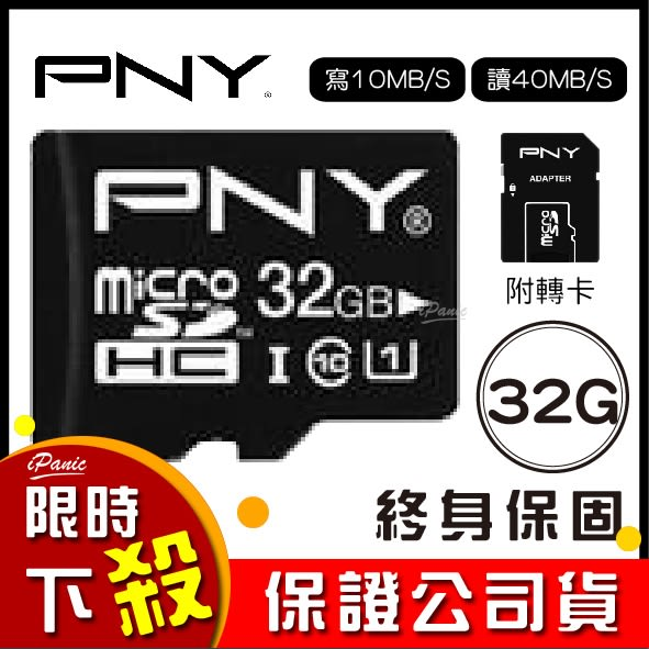 PNY 32GB MicroSD 記憶卡 C10 U1 TF 小卡 手機記憶卡 必恩威 32G