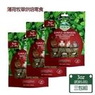 【南紡購物中心】【美國OXBOW】薄荷牧草烘焙零食-3包組