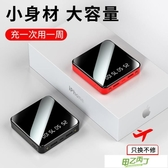 行動電源 迷你行動電源20000毫安超薄蘋果華為oppo小米紫米手機通用大容量【降價兩天】