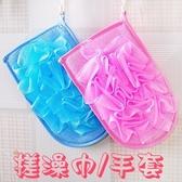 搓澡巾沐浴手套-漏指加厚雙面雙用洗澡巾(顏色隨機)73pp322【時尚巴黎】