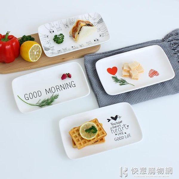 【4個裝】日式創意家用菜盤子早餐盤陶瓷圓形碟碗套裝牛排盤餐具 快意購物網