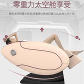 按摩椅多功能家用商用智慧全自動全身揉捏電動太空艙老年人沙發椅 mks免運 生活主義