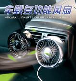 現貨 車載風扇 汽車用冷氣電風扇底座款 12V制冷24v伏大貨車挖機車內電扇