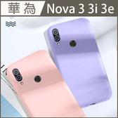 【水洗矽膠】華為 Nova 3 3i 3e 液態矽膠 手機殼 軟殼 全包覆防摔殼 耐髒 保護套 超薄 糖果色