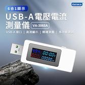 Kamera USB-A 電壓電流測量儀 (VA-3065A)