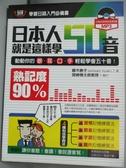 【書寶二手書T6/語言學習_YBV】日本人就是這樣學五十音!_藤木勝子、宮崎慎太郎教授/審訂