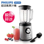 【可超商取貨】PHILIPS飛利浦超活氧果汁機HR2096