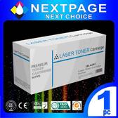 【台灣榮工/NEXTPAGE】Fuji Xerox CP105b/CP205/CM205b/CM205f  藍色 相容 碳粉匣(CT201592)