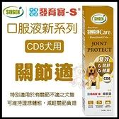 *KING WANG*台灣發育寶SINGEN《口服液新系列-CD8關節適(犬用)》200ml /營養保健