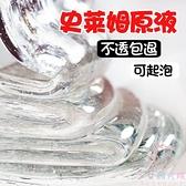 史萊姆原液高透明基礎水晶泥泰透起泡膠大袋裝超輕黏土【少女顏究院】