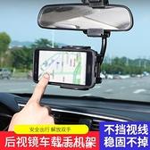 手機車載導航支架汽車內後視鏡卡扣式行車記錄儀固定通 現貨快出