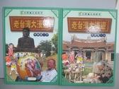 【書寶二手書T5/少年童書_QNC】老台灣大漫遊-中部篇_上下合售