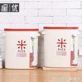 米桶 廚房米桶5KG家用塑料圓形儲米箱密封防潮防蟲面粉桶10斤米缸小號 莫妮卡小屋YXS