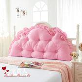 床頭靠墊大靠背田園公主床頭可拆洗磨毛床上雙人長靠枕 含芯 全店88折特惠