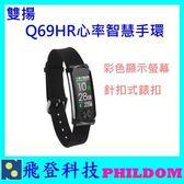 雙揚科技 i-gotU Q69HR Q-69HR心率智慧手環 智慧穿戴 公司貨 保固一年 運動手環