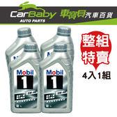 美孚 魔力1號 5W40全合成機油 (四罐) MOBIL