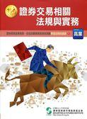 書證券交易相關法規與實務(104 年版):證券商 業務員(1 )