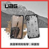 【UAG 鑽石系列】H38 耐衝擊殻 iPhone X/6/7/8 透明 透黑殼 美國 軍規防摔 手機殼 保護殼