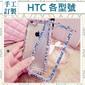 HTC Desire19+ U19e U12 Life U12+ Desire12+ U11 EYEs U11+ UUltra 手機殼 水鑽殼 客製化 訂做 邊框彩鑽