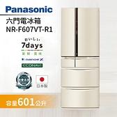 【結帳再折+分期0利率】Panasonic 國際牌 601公升 六門變頻冰箱 日本製 NR-F607VT 台灣公司貨