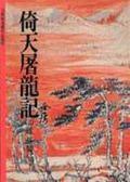 (二手書)倚天屠龍記(3)