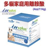◆MIX米克斯◆【IN-Plus】多貓家庭用離胺酸 4oz(114g)