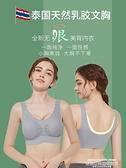 蕾絲內衣 ㊣泰國乳膠內衣收副乳無痕運動背心式文胸無鋼圈蕾絲性感胸罩薄款 新品