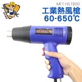 精準儀錶烤水管收縮膜強力熱風槍高溫鼓風機熱風鼓風機工業吹風機業務用家庭代工用
