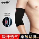 護肘套男運動保暖護臂防寒女健身籃球護腕手肘保護套護胳膊軸關節【勇敢者】